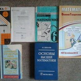 Наука и образование - МАТЕМАТИКА, 0