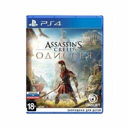 Игры для приставок и ПК - PS4 Assassins Creed Одиссея, 0