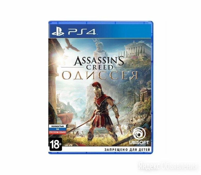 PS4 Assassins Creed Одиссея по цене 1800₽ - Игры для приставок и ПК, фото 0