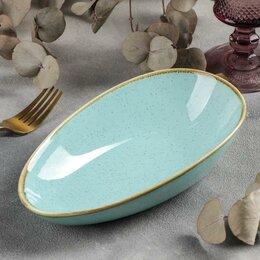 Блюда, салатники и соусники - Блюдо для подачи 'Лазурит', 21x12,5x5,5 см, цвет голубой, 0