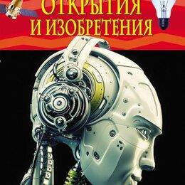 Прочее - Энциклопедия «Открытия и изобретения», 0