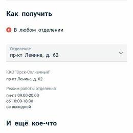 Программное обеспечение - Мобильное приложение, 0