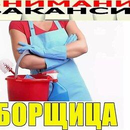 Уборщицы - Специалист по клинингу уборщик(ца), 0