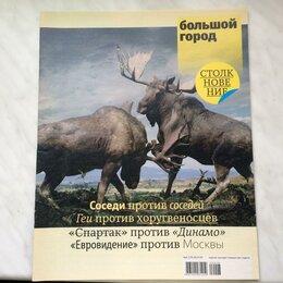 Журналы и газеты - Нобелевский набор из журнала и газеты, 0