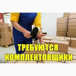 Сборщики - СБОРЩИК КОМПЛЕКТОВЩИК ВАХТА, 0