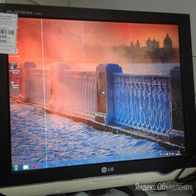 Б/У монитор с дефектом LG LX40 17 дюймов по цене 299₽ - Мониторы, фото 0