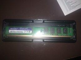 Модули памяти - Оперативная память(новая) для пк 8GB DDR3…, 0