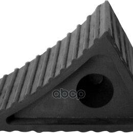 Подложка - Упор Противооткатный, Резиновый, 120х80х70 Мм. OMBRA арт. OHT4002, 0