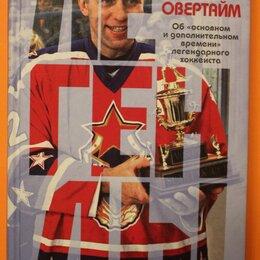 """Спорт, йога, фитнес, танцы - Хоккей. Вячеслав Фетисов """"Овертайм"""" вид 2, 0"""