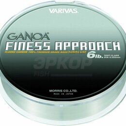 Леска и шнуры - Леска флюорокарбоновая Varivas Ganoa Finess Approach 100 yds 3Ibs 0,148 1/6, 0