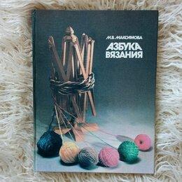 Рукоделие, поделки и сопутствующие товары - Книга о вязании, 0
