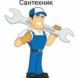 Архитектура, строительство и ремонт - Услуги сантехника, электрика, сварщика, 0