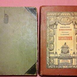 Антикварные книги - ШЕКСПИР тома 1 и 3 с/с одним лотом СПб Брокгауз-Евфрон, 0