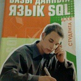 """Техническая литература - Книга """"Базы данных. Язык SQL для студента """", 0"""