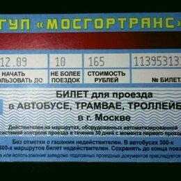Билеты - Проездной билет ТАТ Москва 2009 год, 0