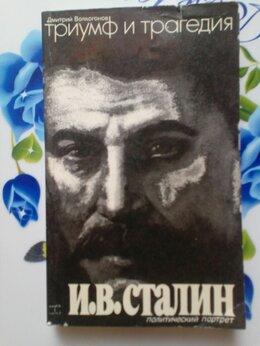 Прочее - Волкогонов Д. Триумф и трагедия. , 0