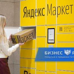 Сфера услуг - Пункты выдачи заказов Яндекс.Маркет, 0