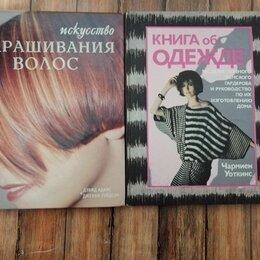 Прочее - Книги. , 0