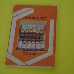 Дом, семья, досуг - Прополис: ценный продукт пчеловодства / Апимондия / Бухарест / 1981г , 0