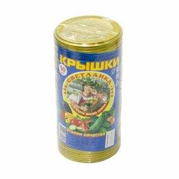 Прочие хозяйственные товары - Крышка металлическая для консервирования ско Саратовская крышка, 50шт, 0
