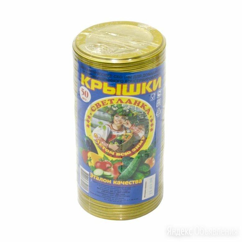 Крышка металлическая для консервирования ско Саратовская крышка, 50шт по цене 2₽ - Прочие хозяйственные товары, фото 0