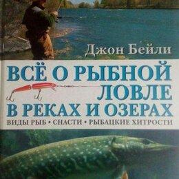 """Дом, семья, досуг - Д. Бейли """"Все о рыбной ловле в реках и озерах"""", 0"""