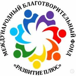 Волонтеры - МБФ РАЗВИТИЕ ПЛЮС, 0