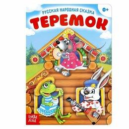 Детская литература - Русская народная сказка «Теремок», 12 стр., 0