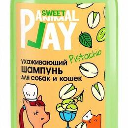 Косметика и гигиенические средства - Шампунь для собак и кошек Фисташковое мороженое (ухаж.) Энимал Плэй (Animal P..., 0