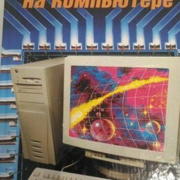 Компьютеры и интернет - А.Гарматин Учимся работать на компьютере, 0