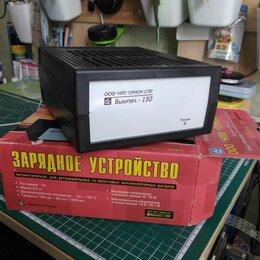 Автоэлектроника и комплектующие - Зарядное устройство нпп орион-150, 0