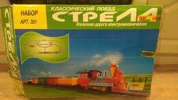 """Детские железные дороги - Железная дорога """"Стрела"""" Набор 301 (Не комплект), 0"""