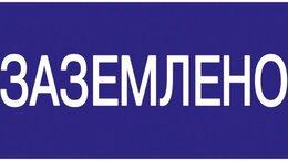 "Жетоны, медали и значки - Знак ""Заземлено"" 200х100 IEK YPC10-ZAZEM-5-010, 0"