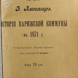 Антикварные книги - Лиссагарэ история парижской коммуны  1906  года, 0