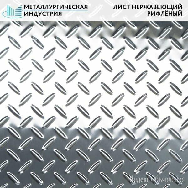 Лист нержавеющий рифленый 1,5х1250х2500 мм чечевица AISI 201 18750 по цене 13155₽ - Металлопрокат, фото 0