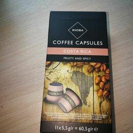 Продукты - Rioba Капсулы для кофе Costa Rica (Nespresso), 0