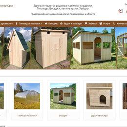 Интернет-магазин - Продам готовый сайт с рекламой и поставщиками, 0