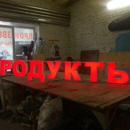 """Рекламные конструкции и материалы - Световые буквы """"ПРОДУКТЫ"""", 0"""