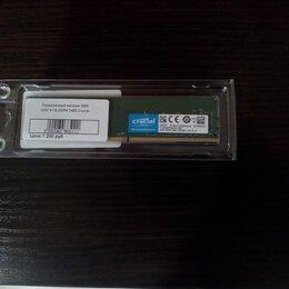 Модули памяти - Оперативная память ддр4 крусиал 4 Гб 2400(новая), 0