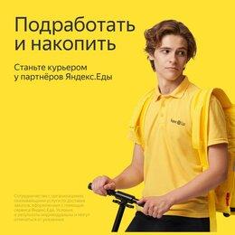 Курьеры - Курьер (Партнер сервиса Яндекс.Еда), 0