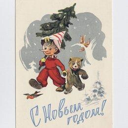 Открытки - Открытка СССР Новый год Ильин 1960 чистая сказка медведь белка елка Буратино, 0