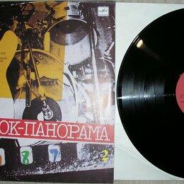 Виниловые пластинки - РОК-ПАНОРАМА-87 (2). 1988 г., 0