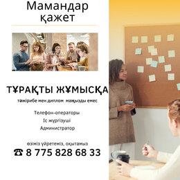 Менеджеры - На постоянную офисную работу, 0