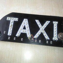 Прочие аксессуары  - Подсветка для такси, светодиодная, НЕ работает , 0
