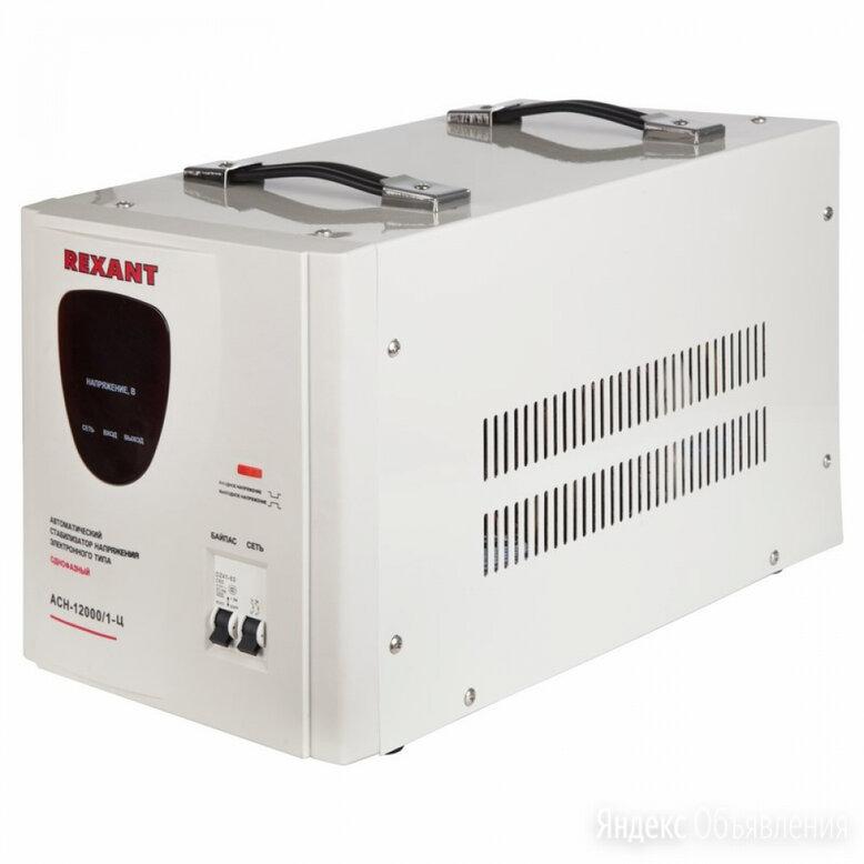 Стабилизатор напряжения REXANT АсН-12 000/1-Ц по цене 13799₽ - Стабилизаторы напряжения, фото 0