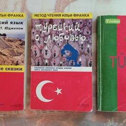 Учебные пособия - Турецкий язык. Учебник и книги по методу Ильи Франка на турецком, 0