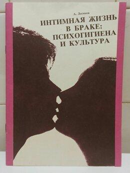 Медицина - А. Логинов. Интимная жизнь в браке: Психогигиена, 0