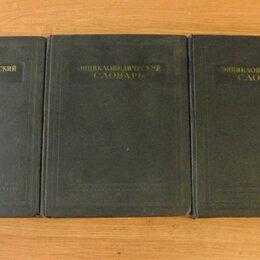 Словари, справочники, энциклопедии - Энциклопедический словарь (в 3-х томах), 0