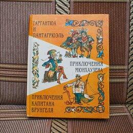 Детская литература - Книга Приключения Мюнхаузена Приключения капитана врунгеля, 0