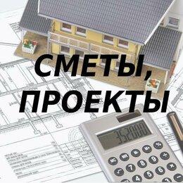 Архитектура, строительство и ремонт - Строительные сметы, проекты, 0